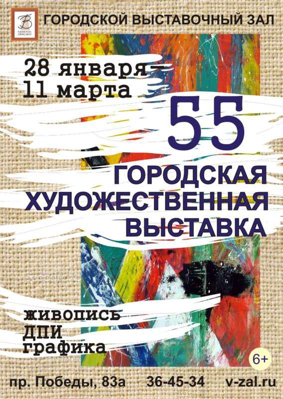 55-ая Городская художественная выставка