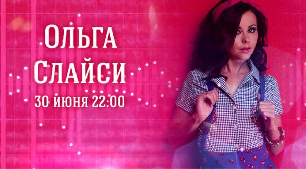 Ольга Слайси