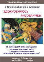 Выставки работ учеников и преподавателей ДШИ № 2