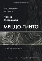 Персональная выставка Ирины Третьяковой. Меццо-тинто