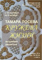 Персональная выставка Тамары Лосевой. Вышивка ришелье