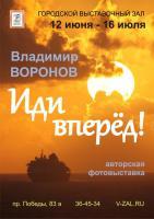 Персональная юбилейная фотовыставка Владимира Воронова «ИДИ ВПЕРЁД!»