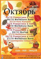 Ваши планы на октябрь