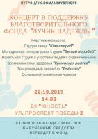 Концерт в поддержку фонда «Лучик надежды»