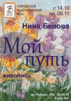 Персональная юбилейная выставка Нины Беловой