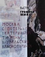 Выставка «Графика МИКС»