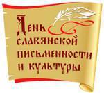 Открытый городской фестиваль, посвященный Дню славянской письменности и культуры