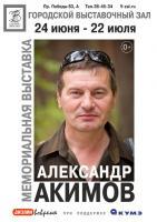 Мемориальная выставка Александра Акимова