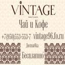 Vintage96.fo.ru - Элитные сорта черного и зелёного развесного чая от лучших производителей Цейлона, Индии и Китая. C БЕСПЛАТНОЙ Доставкой НА ДОМ и в ОФИС.