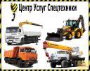 Услуги спецтехники, манипулятор, самосвал, трактор