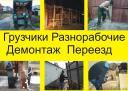 Заказ грузчиков, разнорабочих в Каменске-Уральском