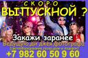 Выпускные вечера Каменск-Уральский