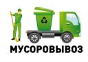Вывезу мусор любой, строительный и бытовой