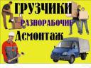 Грузоперевозки, переезды, вывоз мусора, б/у техники, металлолома.