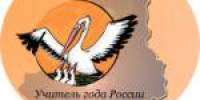 Представительница Каменска не смогла пробиться в финал конкурса «Учитель года России»
