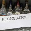 Двадцать пять магазинов в Каменске-Уральском попали в зону запрета продажи алкоголя