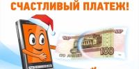 Оператор МОТИВ запустил акцию «Счастливый платеж»