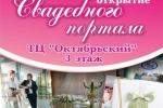 Открытие свадебного портала