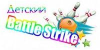 Детский баттл-страйк ко дню знаний!