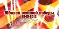 Видеотрансляция праздничных мероприятий к 70-летию Победы