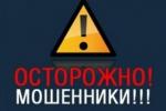 Десятки жителей Каменска стали жертвами мошенников из Челябинской области