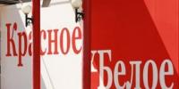 Магазин «Красное&Белое» оштрафовали на 300 тысяч за продажу алкоголя подростку