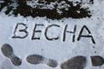 В Каменск-Уральский весна доберется только после выходных