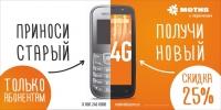 МОТИВ меняет старые телефоны на новые смартфоны с 4G