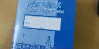 Первоклашек Каменска-Уральского опять порадовали эксклюзивными дневниками