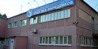На ремонт каменского филиала центра «Урал без наркотиков» потратили 5 миллионов рублей