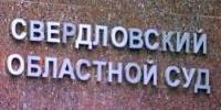 Каменца, сбившего жителя Екатеринбурга, все-таки посадят