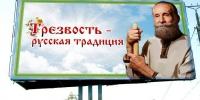 Глава Каменска-Уральского лично примет участие в праздновании Дня трезвости