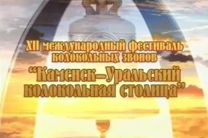 Гала-концерт фестиваля колокольных звонов «Каменск-Уральский – колокольная столица»