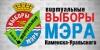 Проект «Народные выборы» стартовал. Даем оценку кандидатам на пост главы Каменска-Уральского