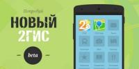 Новый 2ГИС для Android — начинаем публичное тестирование