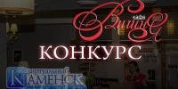 Хочешь провести романтический ужин со своим любимым человеком в одном из лучших кафе города? Участвуй!