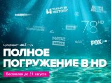 В «Планете» все HD-каналы можно смотреть бесплатно!