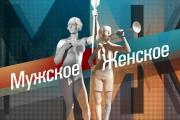 Каменск-Уральский опять «засветился» в программе «Мужское\Женское» «Первого канала»