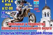 В выходные в Каменске-Уральском пройдет второй этап чемпионата и первенства УрФО по мотокроссу. «Рим-ТВ» покажет его в прямом эфире
