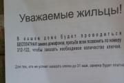 Странные объявления появились на некоторых домах в Каменске-Уральском. Сообщают о смене домофонов, но предлагают интернет