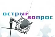 Очередным гостем программы «Острый вопрос» сегодня станет Алексей Школьников