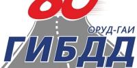 В Каменске-Уральском стартует конкурс фоторабот, посвященный 80-летию Госавтоинспекции