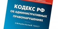 ООО «Горячая точка» из Каменска-Уральского оштрафовали за самовольное занятие земельного участка