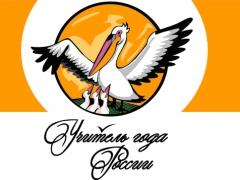 Пять преподавателей из Каменска-Уральского выступят на региональном этапе Всероссийского конкурса «Учитель года России»