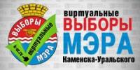 Виртуальные выборы мэра Каменска-Уральского. Эдгар Мелконян в шаге от второго места