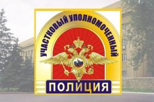 В Каменске-Уральском продолжается конкурс на звание лучшего участкового