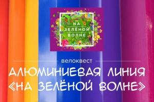 Ближайшие выходные, 2 и 3 июля, в Красногорском районе пройдут сразу два мероприятия в рамках «РУСАЛ Фестиваля» - На зеленой волне»