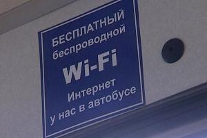 В Каменске-Уральском может появиться автобус с бесплатным Wi-Fi