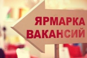 В Каменске-Уральском прошла ярмарка вакансий для мужчин