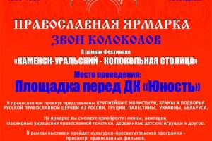 На следующей неделе в Каменске-Уральском откроется выставка-ярмарка «Звон колоколов»